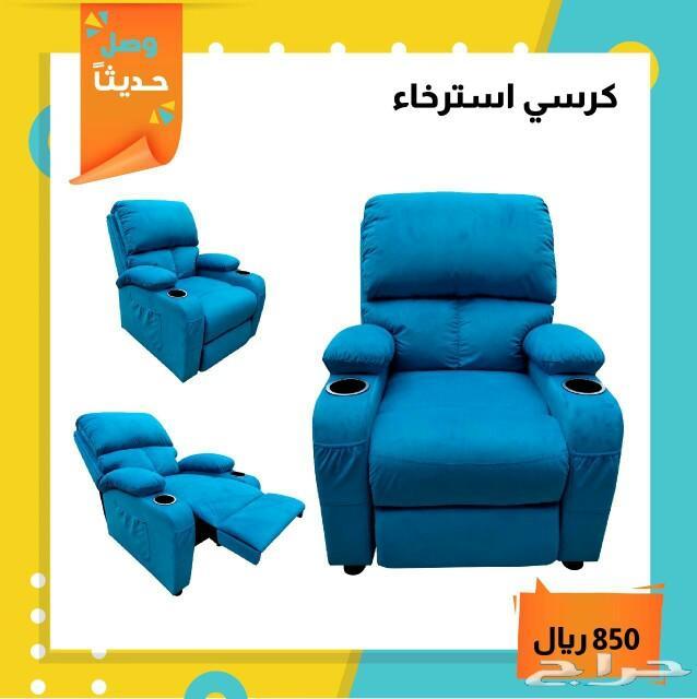 كرسي استرخاء خامة ممتازة وجوده عالية