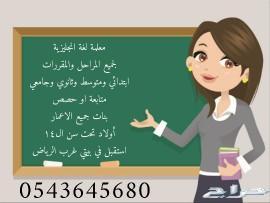 مدرسة انجليزي معلمة لغة إنجليزية English