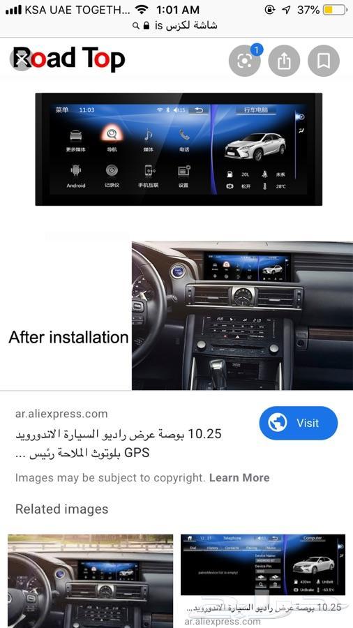 احتاج شاشة لكزس is ارنوب lexus