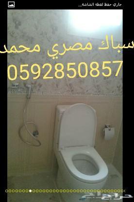 محمد سباك مصري حاصل علي دبلوم صنايع قسم سباكة