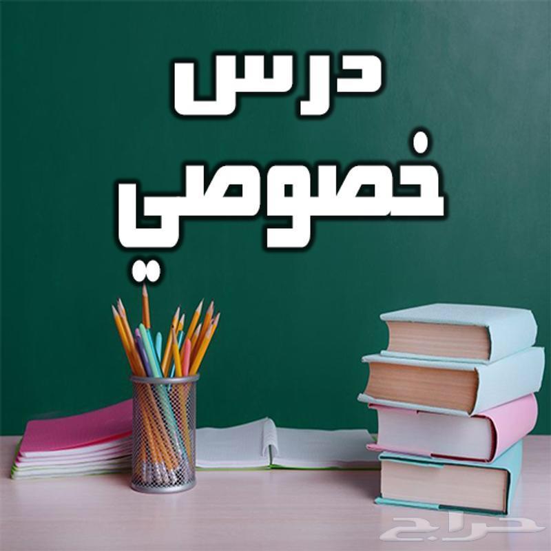 معلم تأسيس ومتابعه ابتدائي ومتوسط