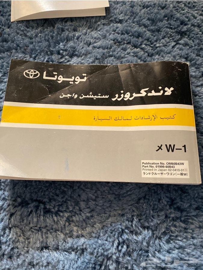 كتاب لاندكروزر vxr 2005