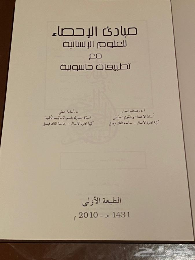 مبادئ الاحصاء للعلوم الانسانية مع تطبيقات حاسوبية pdf