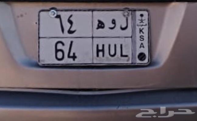 لوحة مميزة ل و ه 64