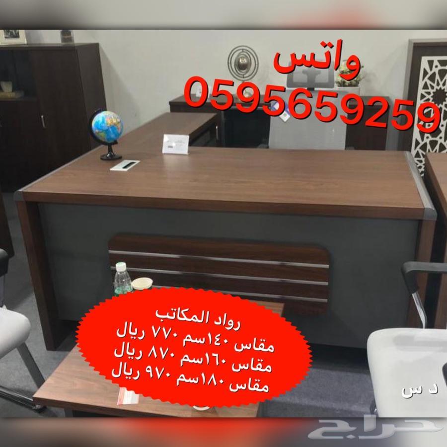 وفرنا لكم تشكيلة اثاث مكتبي الرياض وشحن