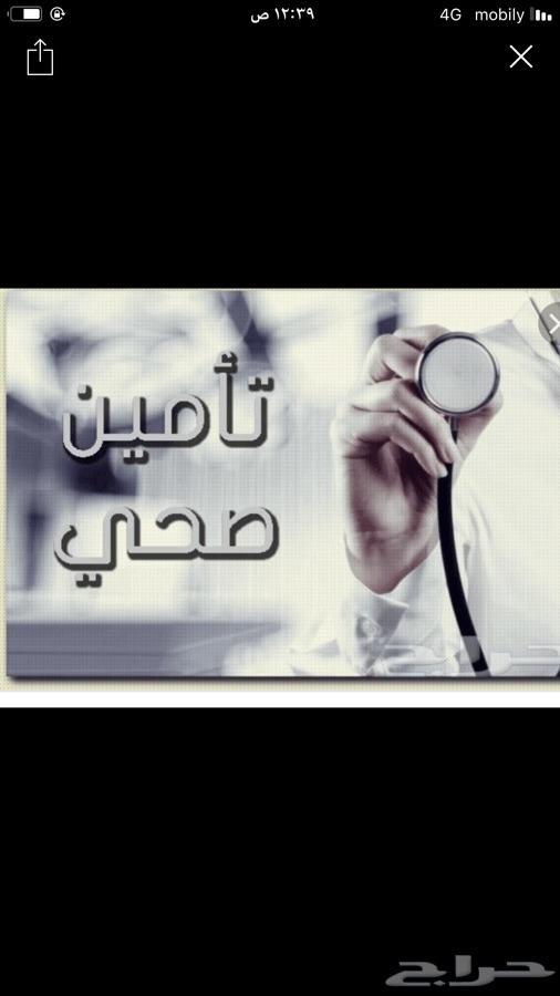 تامين طبي بأرخص الاسعار وربط مباشر