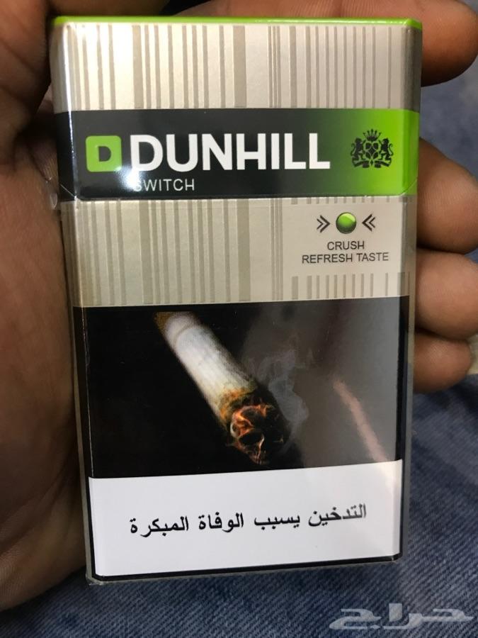 Dunhil switch naina