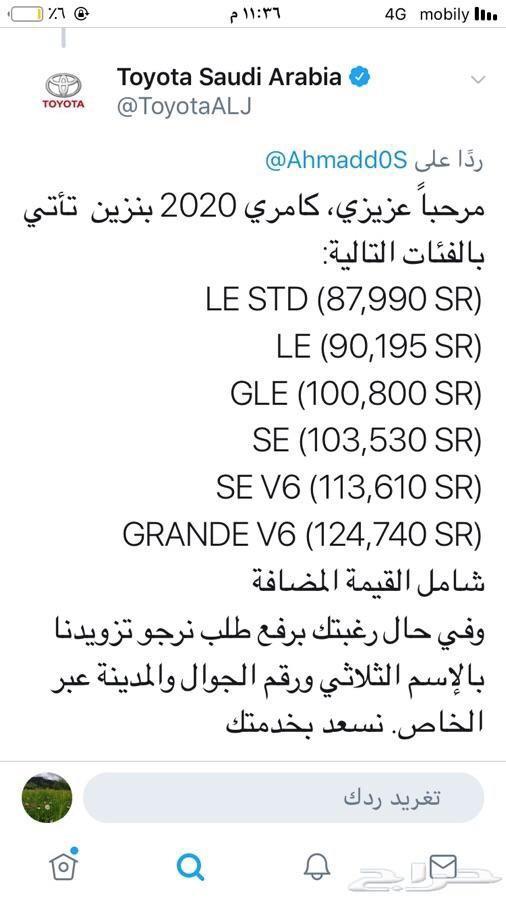 أسعار كامري2020 شامل الضريبة بوكالة جميل