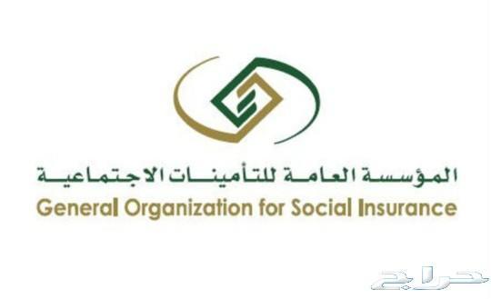 معقب بالتأمينات الإجتماعية