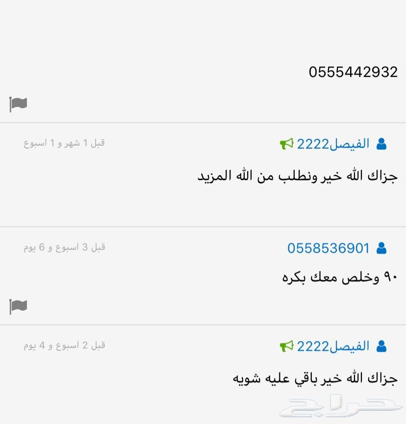 للتنازل جي اكس آر 2014 سعودي