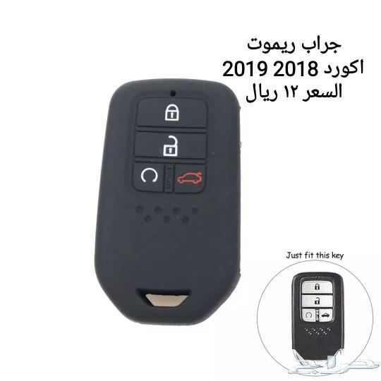 إكسسوارات اكورد 2018 2019
