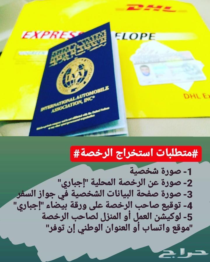 رخصة قيادة دولية للرجال والنساء