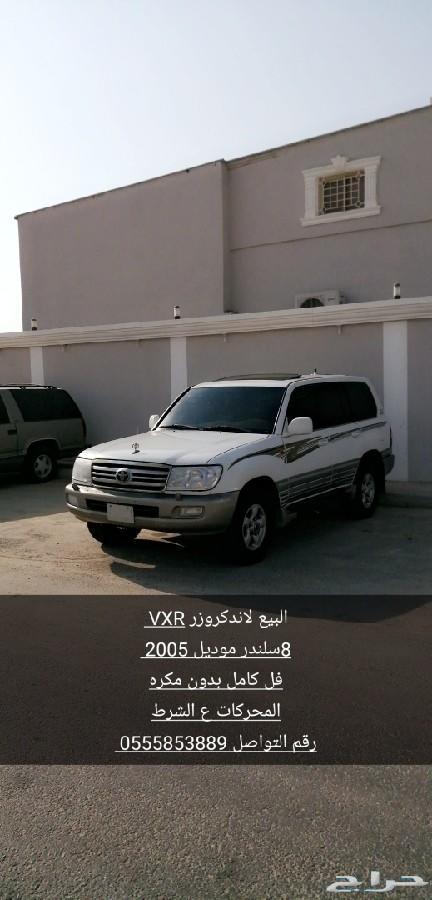 البيع لاندكروزر 2005 VXR