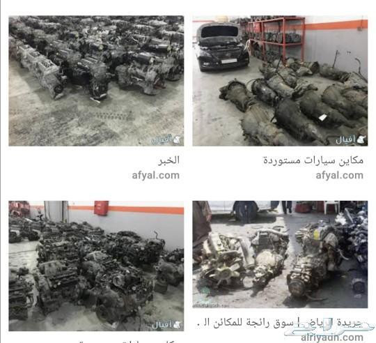 الرياض تشليح الحائر مكائن شدبلد سعودي..