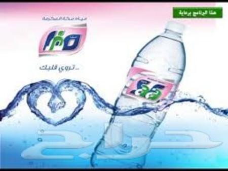 مندوب مياه مكة المكرمة ابو نص (صفا )