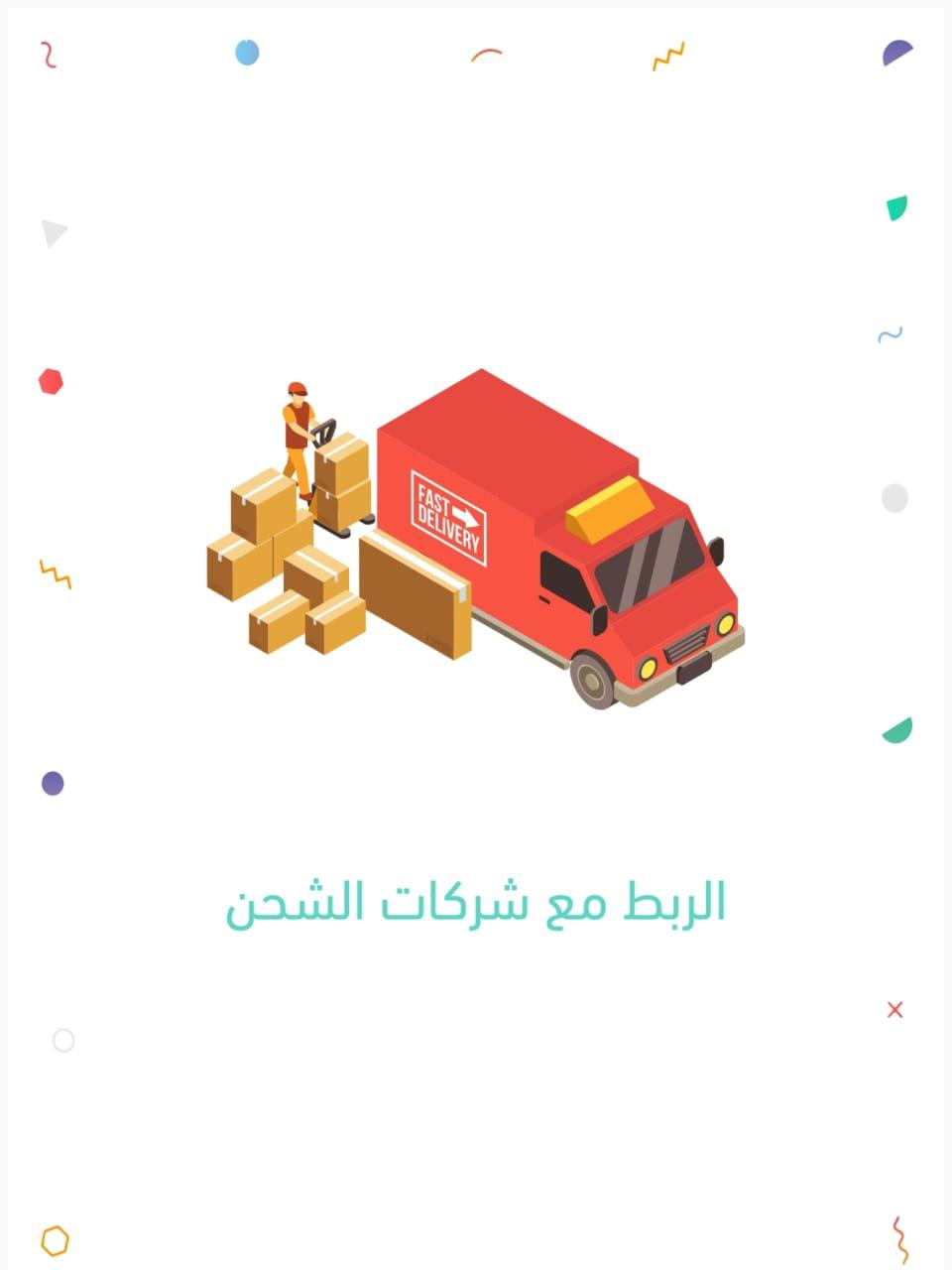 انشاء متجر الكتروني وربطه مع شركات الشحن ب50