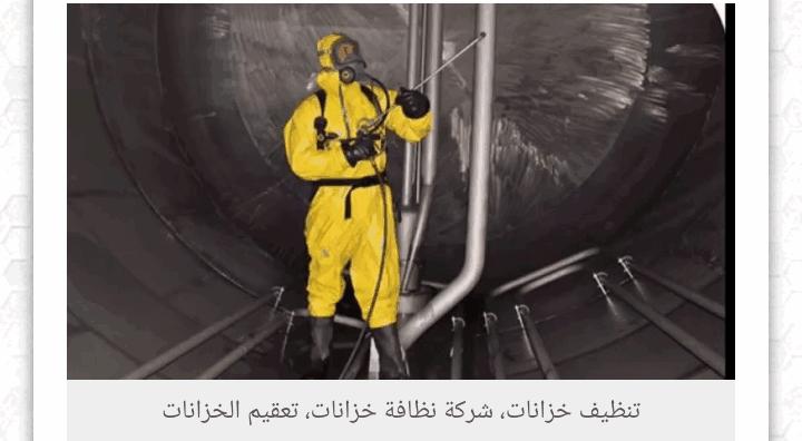 شركة تنظيف خزانات فلل وعمايرالمدينه المنورة