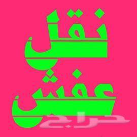 نقل عفش مكه مع الفك والتركيب عمال يمنيين