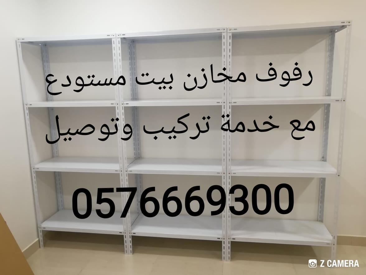 رفوف رفوف محزن بيت مستودع