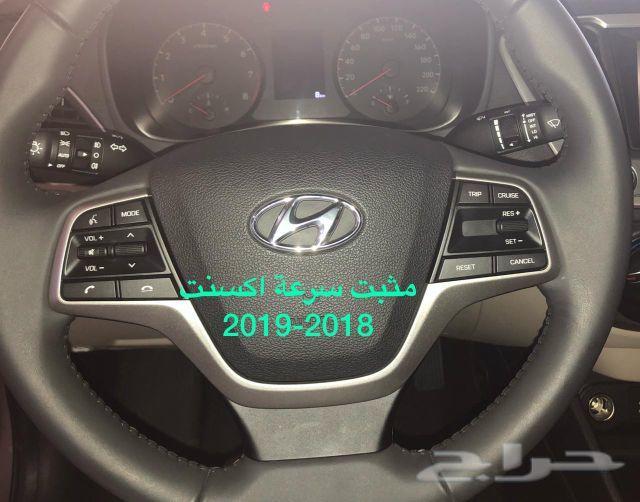 مثبت سرعة اكسنت وايضا لاكثر السيارات الكورية