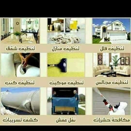 شركه تنظيف شقق وغسيل الخزانات بالمدينة المنور