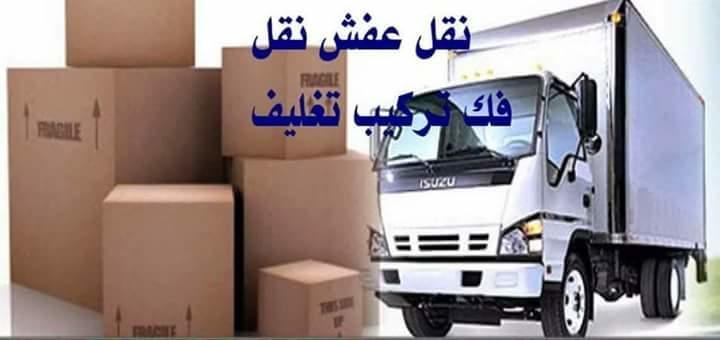 ارخص شركة نقل عفش باالمدينة المنورة