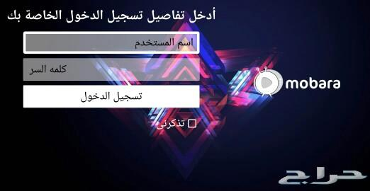 اشتراكات iptv تطبيق Mobara tv pro
