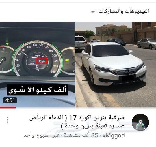 صرفية بنزين اكورد 2017