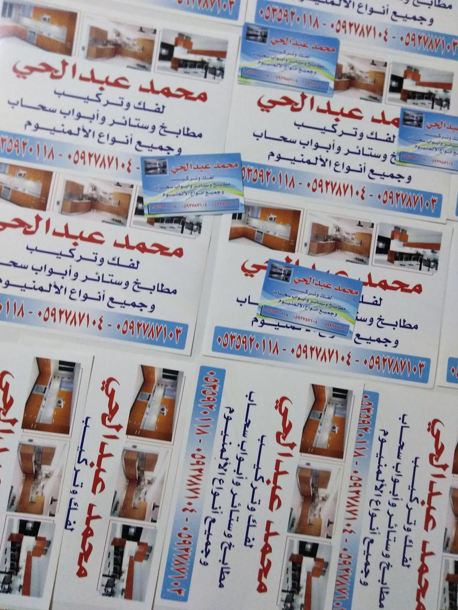 فني مطابخ شمال جدة 0592787104