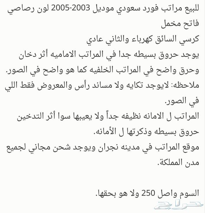 مراتب فورد كراون فكتوريا 2003-2005