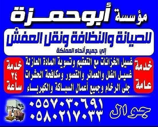 ابوحمزه نقل عفش بالمدينه ولحناكيه غسيل خزانات
