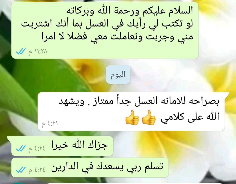 عسل سدر وسمرة وطلح حر بلدي وعسل مجرى