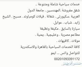 خدمات سياحية فى مصر