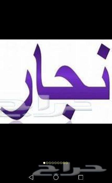 نجار غرف نوم ومطابخ ونقل عفش بااقل الأسعار