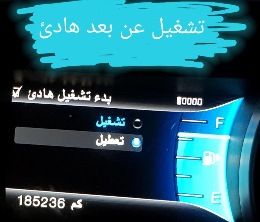 تشغيل عن بعد وتعريب واطفاء لمبة check engine