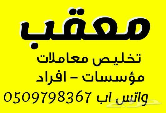 تعقيب الرياض- انجاز خدمات للمقيمين والتابع