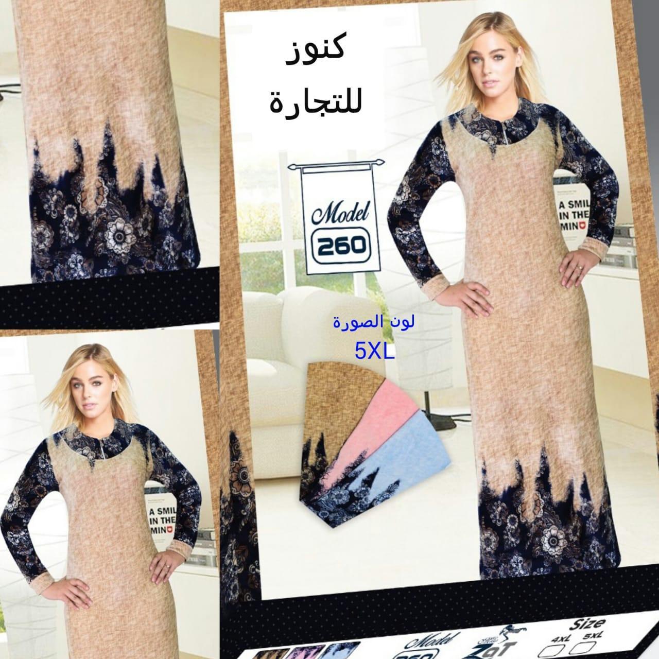 أرقي الملابس التركي الكلابيات ومفارش
