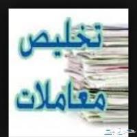 معقب تخليص رخص محلات في بلديات الرياض