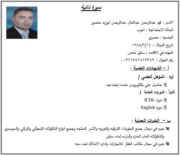 شاب مصرى مقيم ف محافظه الخرج يبحث عن عمل
