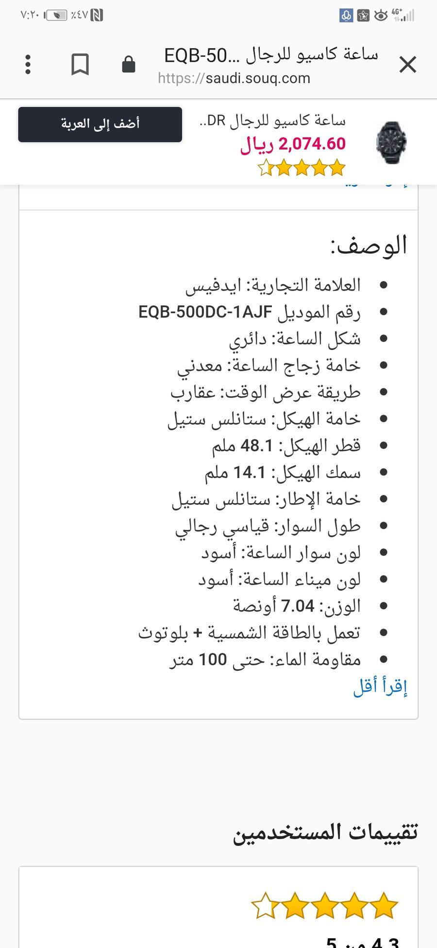 012a95918 جدة - ساعة casio edifice (كاسيو