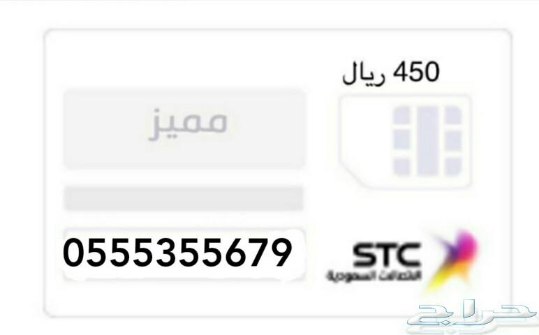 ارقام مميزه للبيع شحن سوا الاتصالات STC