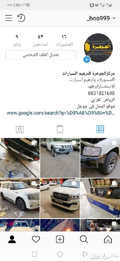 صدام خلفي باترول فتك وسوبر سفاري 2019