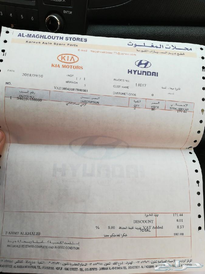كراسي مساعدات جدد لسيارة كيا سيراتو 2012