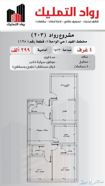 3 و 4 غرف قيد الانشاء في الفهد موقع وسعر مميز
