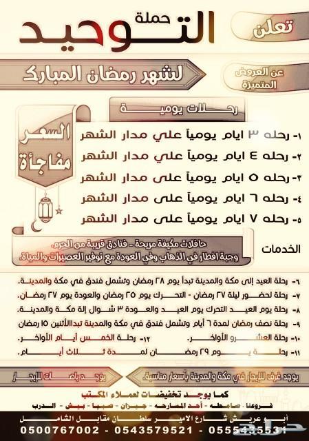 احجز عمرة رمضان مع حملة التوحيد