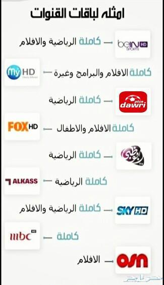 اشتراك EVD TV لرسيفرات بي اوت كيو وغيرها ..