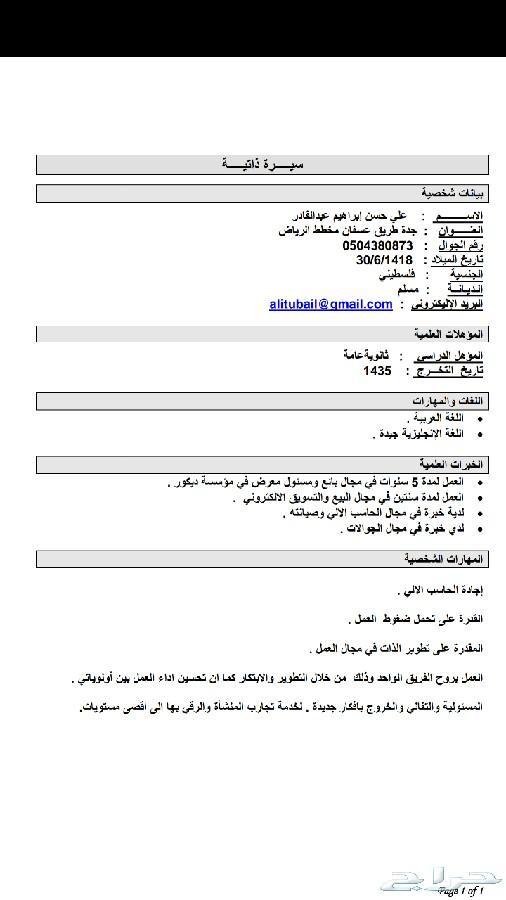 شاب فلسطيني يبحث عن عمل في جدة