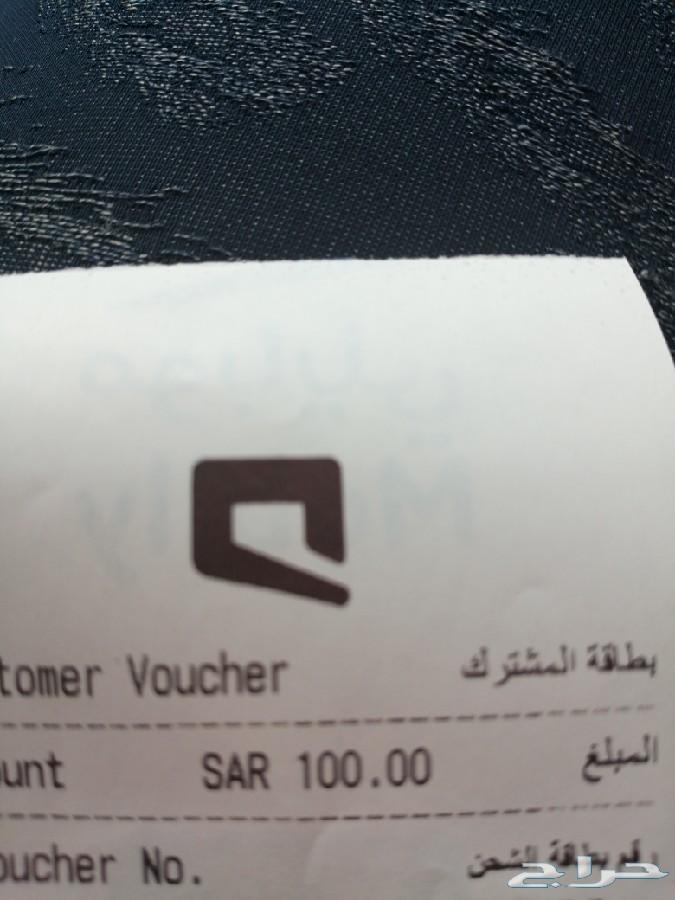 بطاقه شحن موبايلي 100 ريال