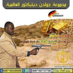 اجهزة كشف الذهب والمعادن جولد هانتر