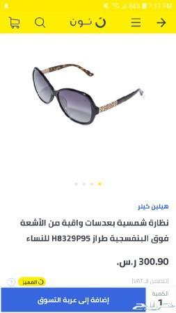 نظارة شمسية ماركة هيلين كيلر-الرياض